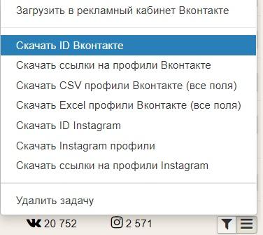 Как показать рекламу Вконтакте конкретному человеку, изображение №6