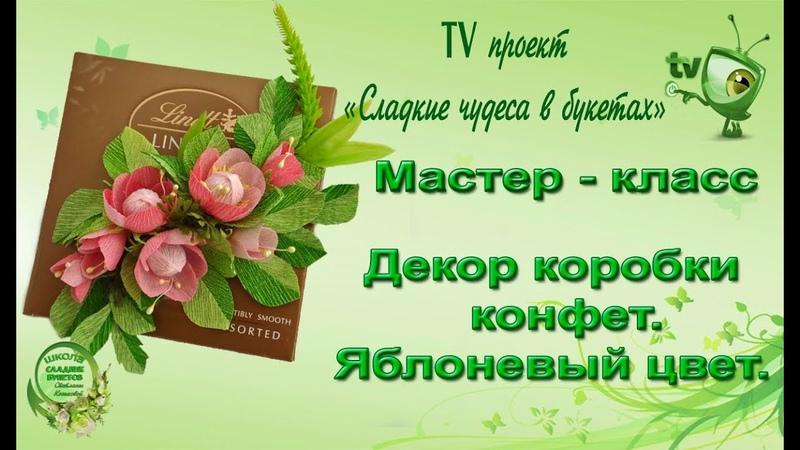 Декор коробки конфет Цветы из гофрированной бумаги Яблоневый цвет