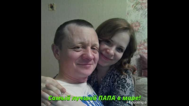 С днём рождения папочка