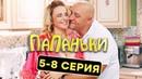 Папаньки Все серии подряд 5 8 серия 1 сезон Комедия 2018