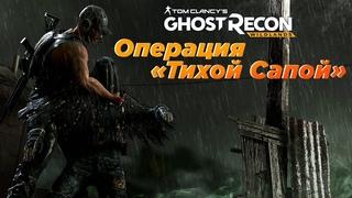 Операция «Тихой Сапой» Ghost Recon: Wildlands