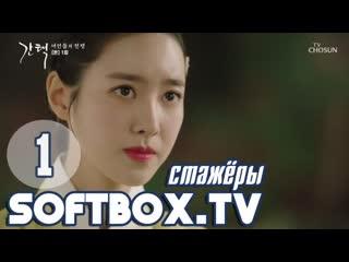 Королева: Любовь и война 1 серия ( Озвучка SoftBox ) / Выбор: Войны между девушками