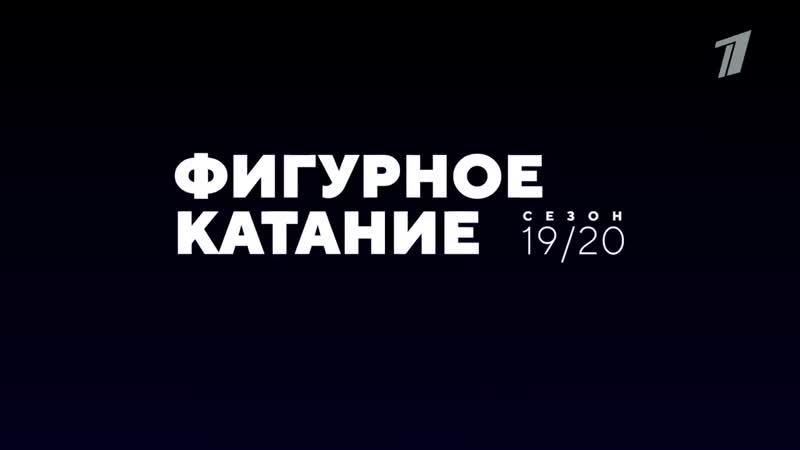 ● Промо к сезону 2018-2019 | Алина Загитова