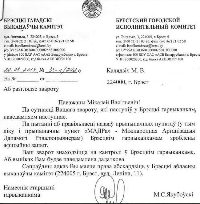 Вот что ответил горисполком на предложение переименовать МОПРа (спойлер: шанс есть)
