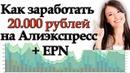 Как заработать за месяц 20 000 рублей на EPN Cashback