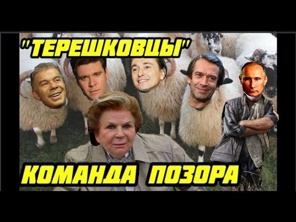 ТерешкОвцы КОМАНДА ПОЗОРА или ОМЕРЗИТЕЛЬНАЯ ПЯТЕРКА