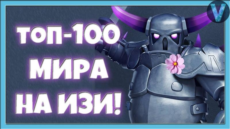 ТОП-100 МИРА! КАК ИГРАТЬ ПЕККОЙ, ЧТОБЫ ТАЩИТЬ? / CLASH ROYALE