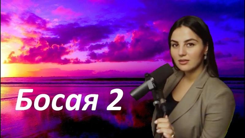 D M Босая 2 ремикс ft Anivar avt 2Маши