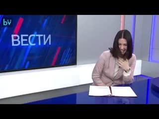 Ведущая камчатского госканала не смогла сдержать смех во время записи сюжета о повышении социальных выплат льготникам