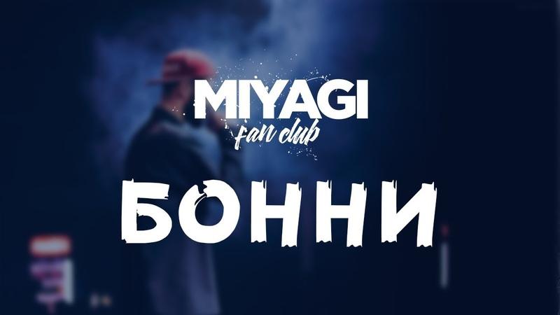 Miyagi Бонни Audio 🎧
