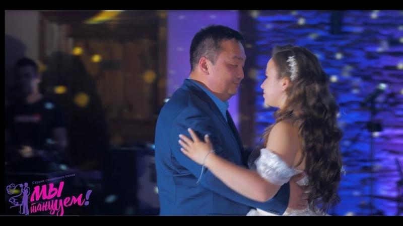 Танец невесты с папой и танец молодоженов