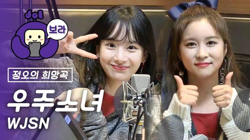 FULL CAM 우주소녀 보이는 라디오 WJSN Visual Radio 정오의 희망곡 김신영입니다 보라돌 BORA DOL