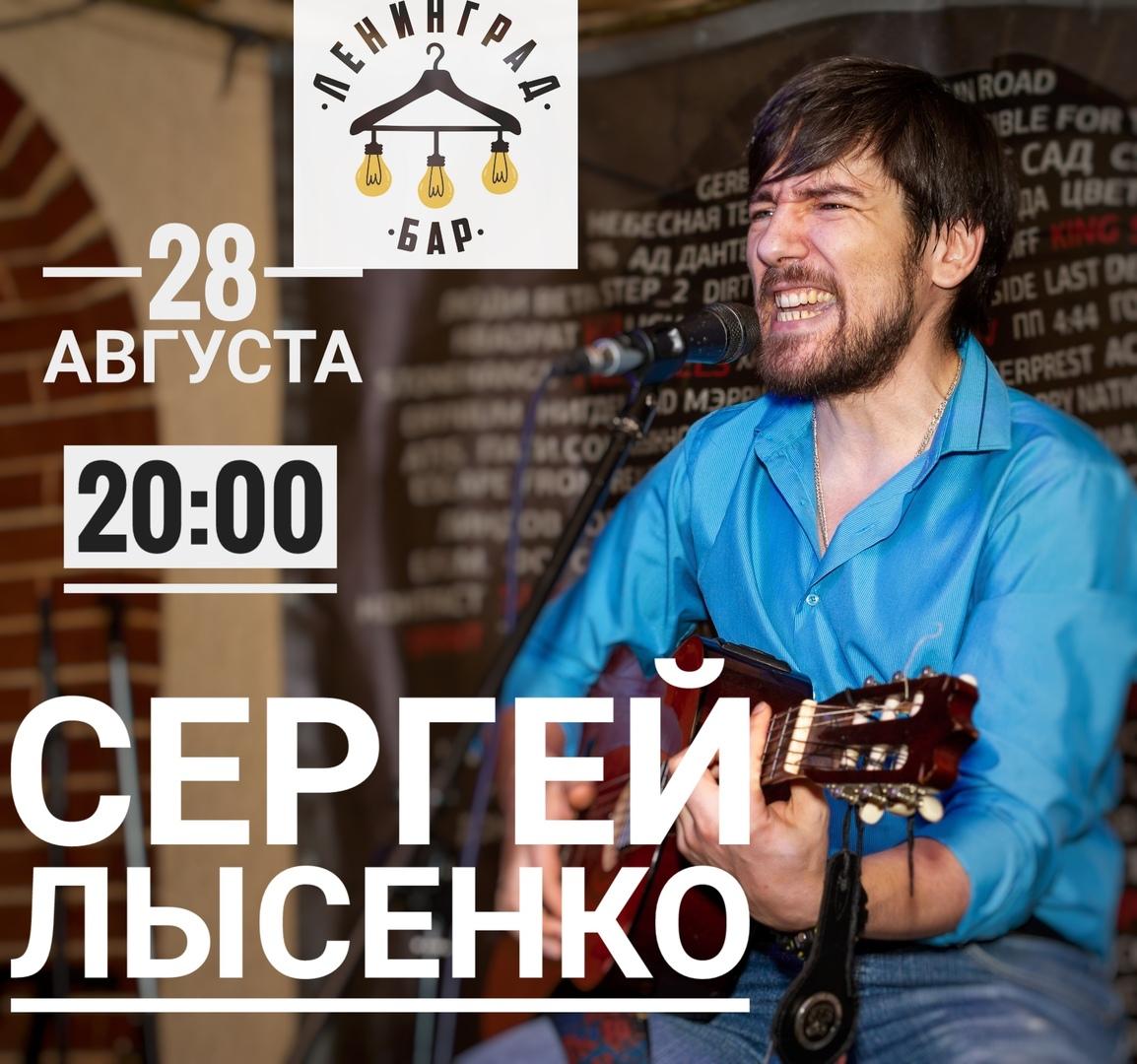"Афиша Самара Сергей Лысенко в ""Ленинграде"" 28.08"