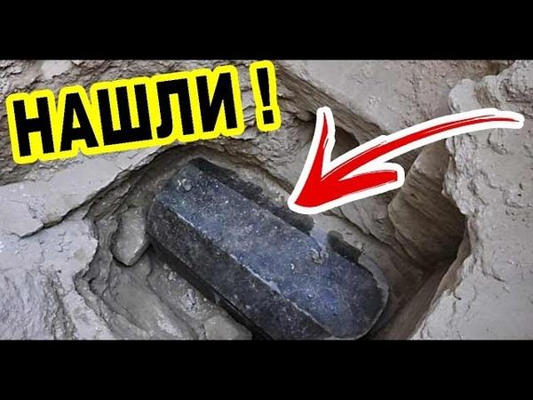 Находка в древней гробнице перевернула все с ног на голову. Откуда ЭТО там? Зловещие Артефакты