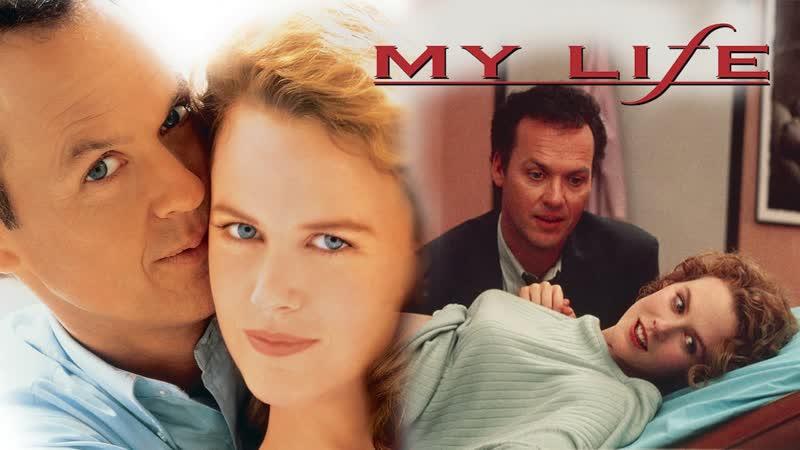➡ Моя жизнь (1993) HD 720 Перевод: Многоголосый,закадровый