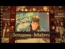 Belladonna - UFO Белладонна - ВИА Веселые ребята, made in flixpress
