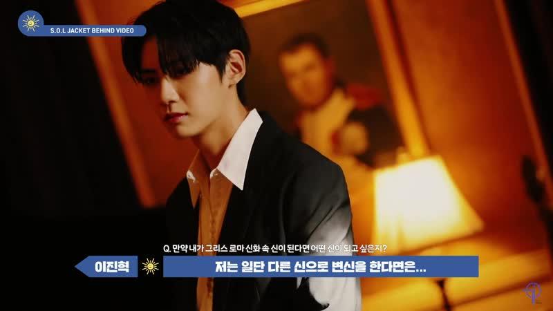 찐HYUK 이진혁의 S O L 깜짝 스포 재킷 촬영 현장 공개