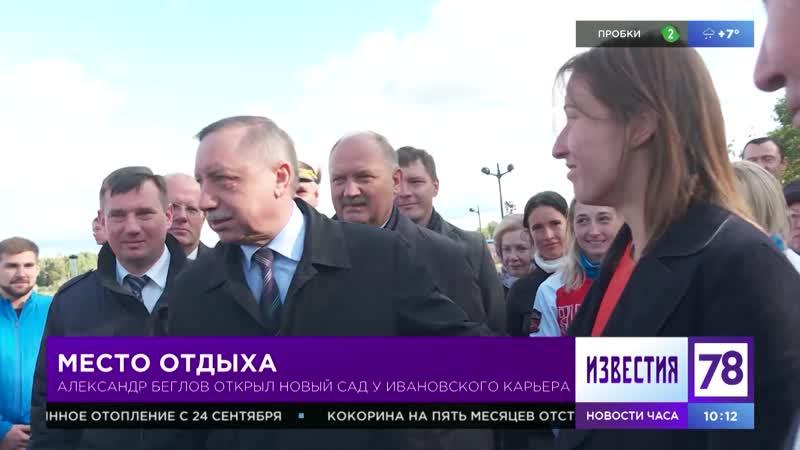 Александр Беглов открыл новый сад у Ивановского карьера