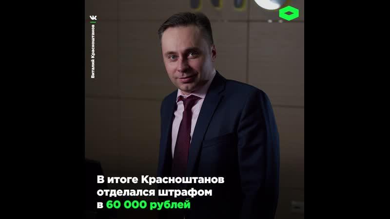 В Тюмени депутат от «Единой России» Виталий Красноштанов расстрелял косуль и отделался штрафом - ROMB