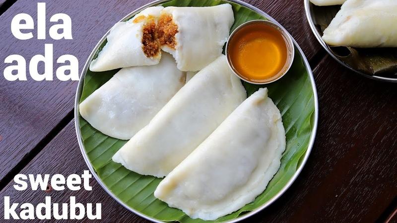 Elayappam recipe | ela ada recipe | steamed banana leaf appam | ila ada | kerala valsan