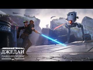 Официальный трейлер «звёздные войны джедаи павший орден» — e3 2019