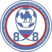 Логотип ЛЮБИТЕЛЬСКИЙ ФУТБОЛ Челябинской области