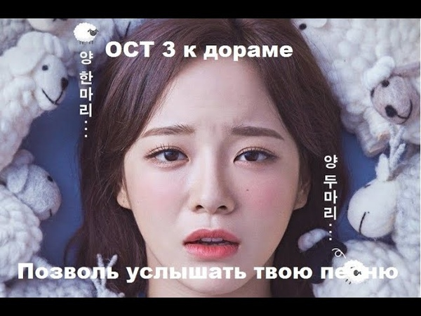 [rus sub] ОСТ 3 к дораме ПОЗВОЛЬ ПОСЛУШАТЬ ТВОЮ ПЕСНЮ: Park Ji Yeon - One Blue Night