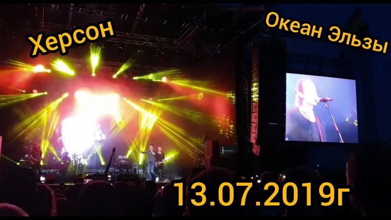 Концерт в Херсоне Океан Эльзы13.07.2019г