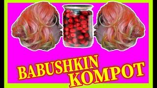 МС Кисуля - Бабушкин компот/Babushkin Kompot Новый хит 2019 года