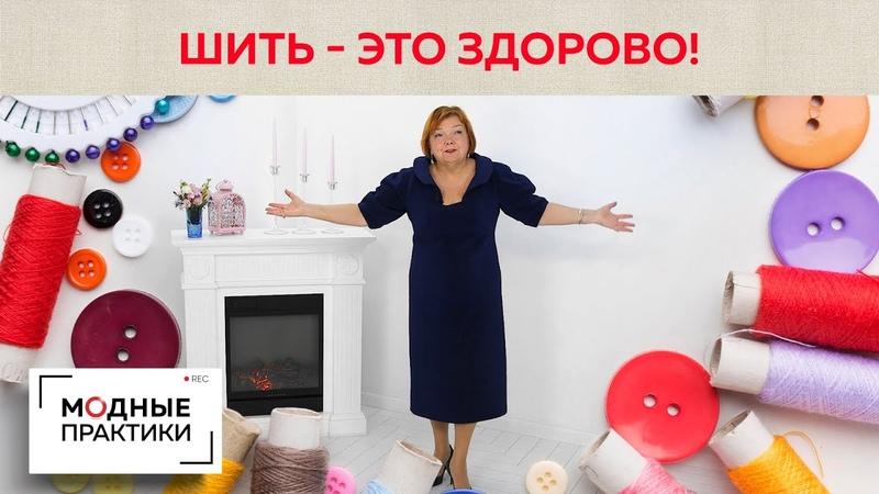 Счастлив тот кто умеет шить Лекция размышление от Ирины Михайловны о том почему шить это здорово