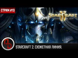 StarCraft 2: Legacy of the Void. Стрим #13. Прохождение. Финал.