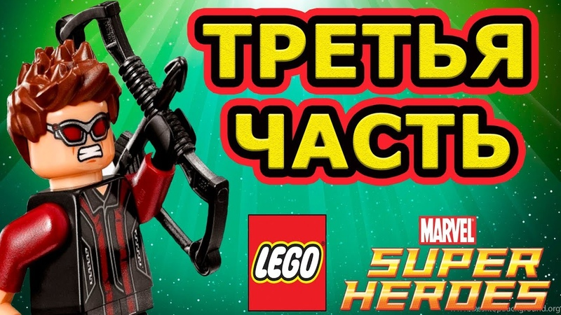 LEGO Marvel Super Heroes Прохождение Часть 3 Черная вдова