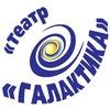 """АНО """"Театр """"Галактика"""""""