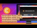 Обзор CryptoTab Браузер Заработок без вложений