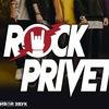 12/04 | Rock Privet | Ижевск / Пинта