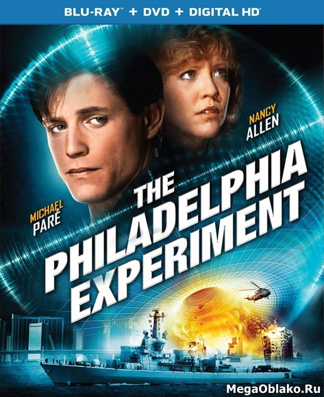 Филадельфийский эксперимент / The Philadelphia Experiment (1984/BDRip/HDRip)