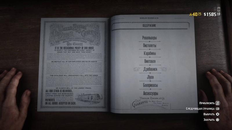 Red Dead Redemption 2 как получить вторую кобуру