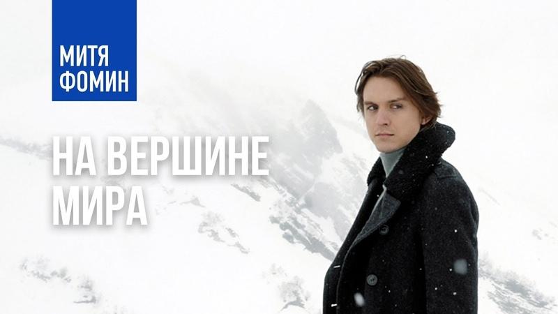 Митя Фомин Денис Родькин Элеонора Севенард На вершине мира Снято в Арктике