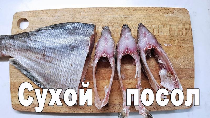 Как посолить очень крупную рыбу Сухой посол леща How to salt a very large fish