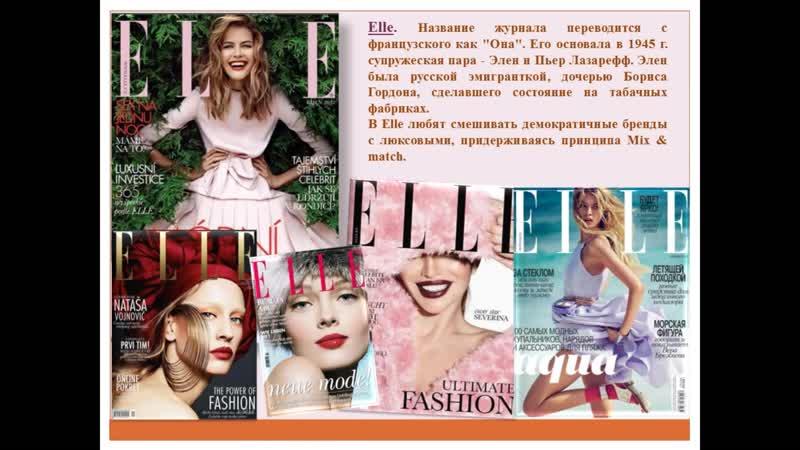 Журналы мод на страницах электронных ресурсов