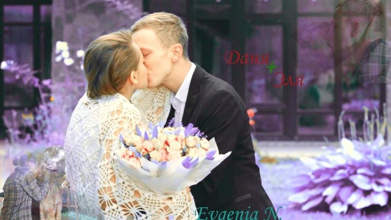 Даня и Эля Ивановы Выходи за меня замуж