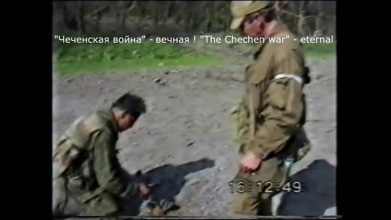 166 бригада Чечня, Бешеная рота , 1996 год. 4 часть.