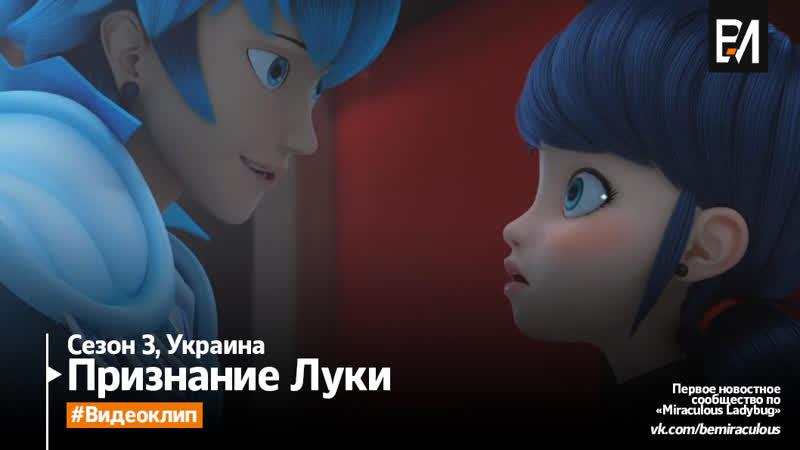 Леді Баг і Супер-Кіт — Голосокрад | Фiнальна сцена (Український - ПЛЮСПЛЮС)