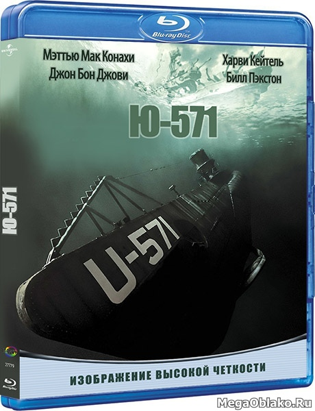 Ю-571 / U-571 [Open Matte] (2000/BDRip/HDRip)
