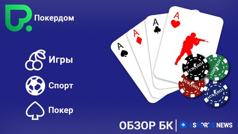 покер развод или онлайн