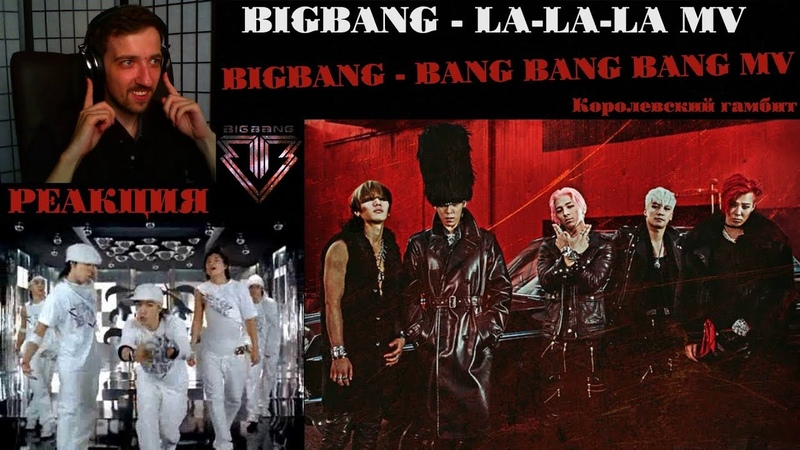 Дебют Королей | BIGBANG - LA-LA-LA MV | РЕАКЦИЯ | BIGBANG - BANG BANG BANG MV | РЕАКЦИЯ на BIGBANG