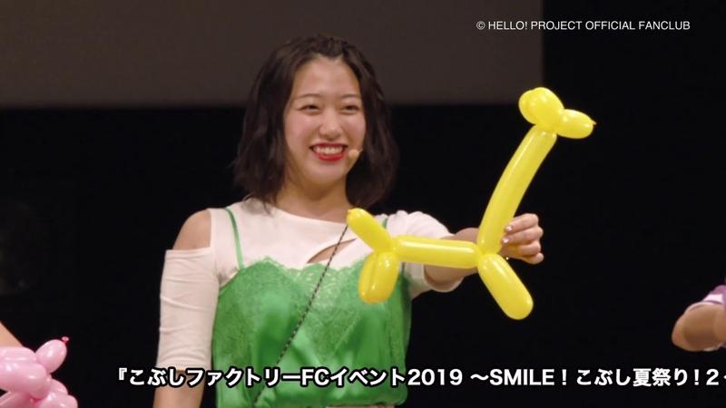DVD『こぶしファクトリーFCイベント2019 ~SMILE!こぶし夏祭り!2~』