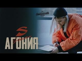SOLOMONA - Агония (премьера клипа, 2019)