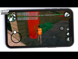 Дом на колесах, Работа по очистке мусора, Квесты - Играй в GTA SAMP на Android!