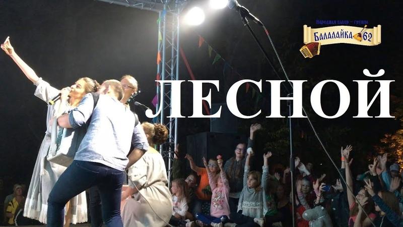 ЛЕСНОЙ - Балалайка-62